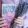 Мариша Песл