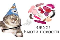 BeautyNews