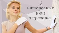 5 интересных книг о красоте