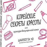 Книги о красоте