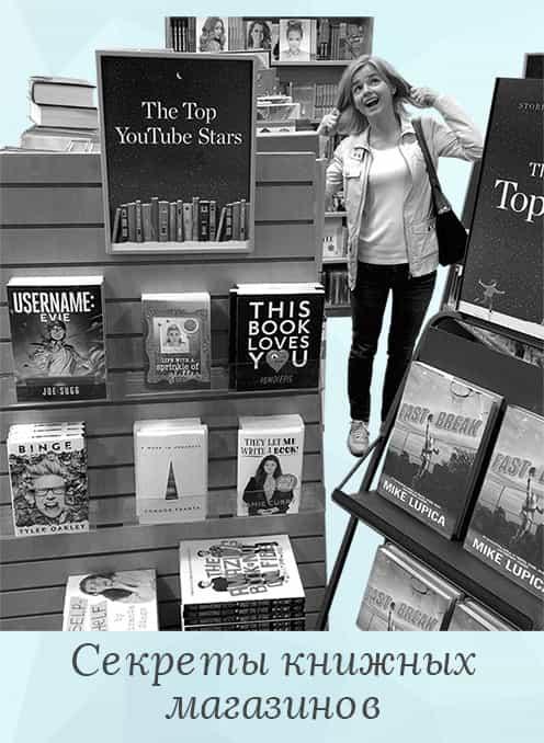 Маркетинг книжных магазинов