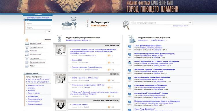 Fantlab.ru