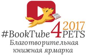 Книжная ярмарка BookTube4PETS
