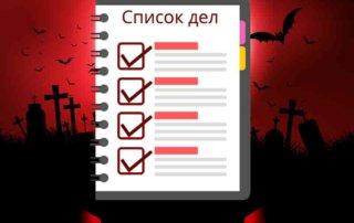 Список дел - зло