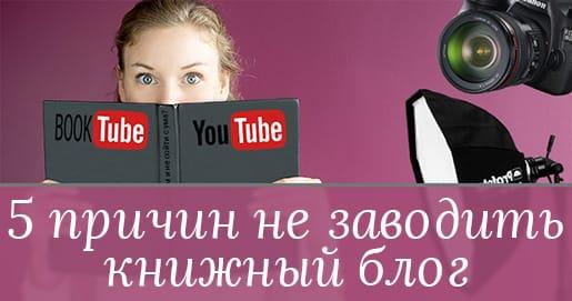 Не заводите книжный канал