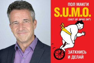 «SUMO: заткнись и делай», Пол Макги