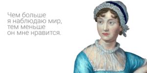 Джейн Остен