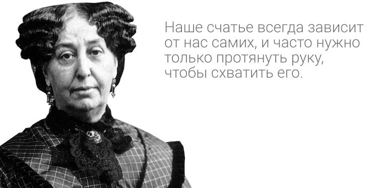 Писательница Жорж Санд