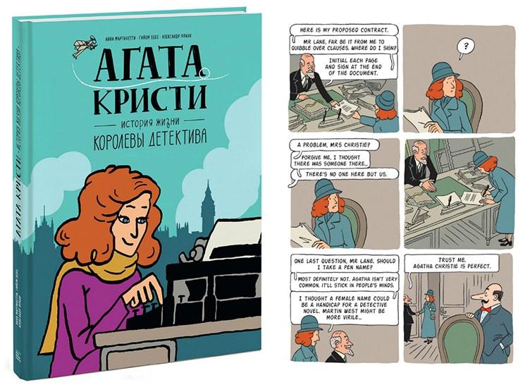 Агата Кристи: История жизни королевы детектива.