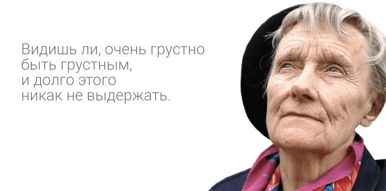 Писательница Астрид Линдгрен