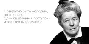 Писательница Сельма Лагерлеф