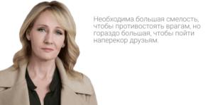 Джоан Роулинг