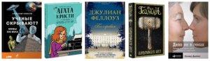 Книги июля