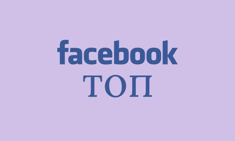 Рейтинг Фейсбука