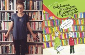Джен Кэмбл «Диковинные диалоги в книжных магазинах»