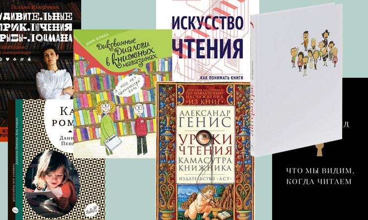Книги прививающие любовь к чтению