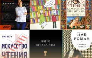 Книги о любви к чтению