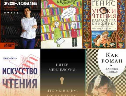 7 книг о любви к чтению