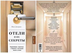 Книга об отелях