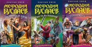 книги о Мефодии Буслаеве