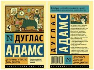 Книга Детективное агентство Дирка Джентли