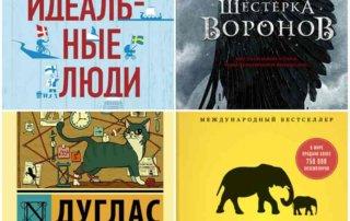 Что читать осенью